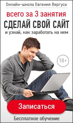 Бесплатная онлайн школа Евгения Вергуса