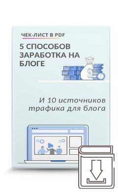 Чек-лист по по заработку на блоге и привлечению трафика